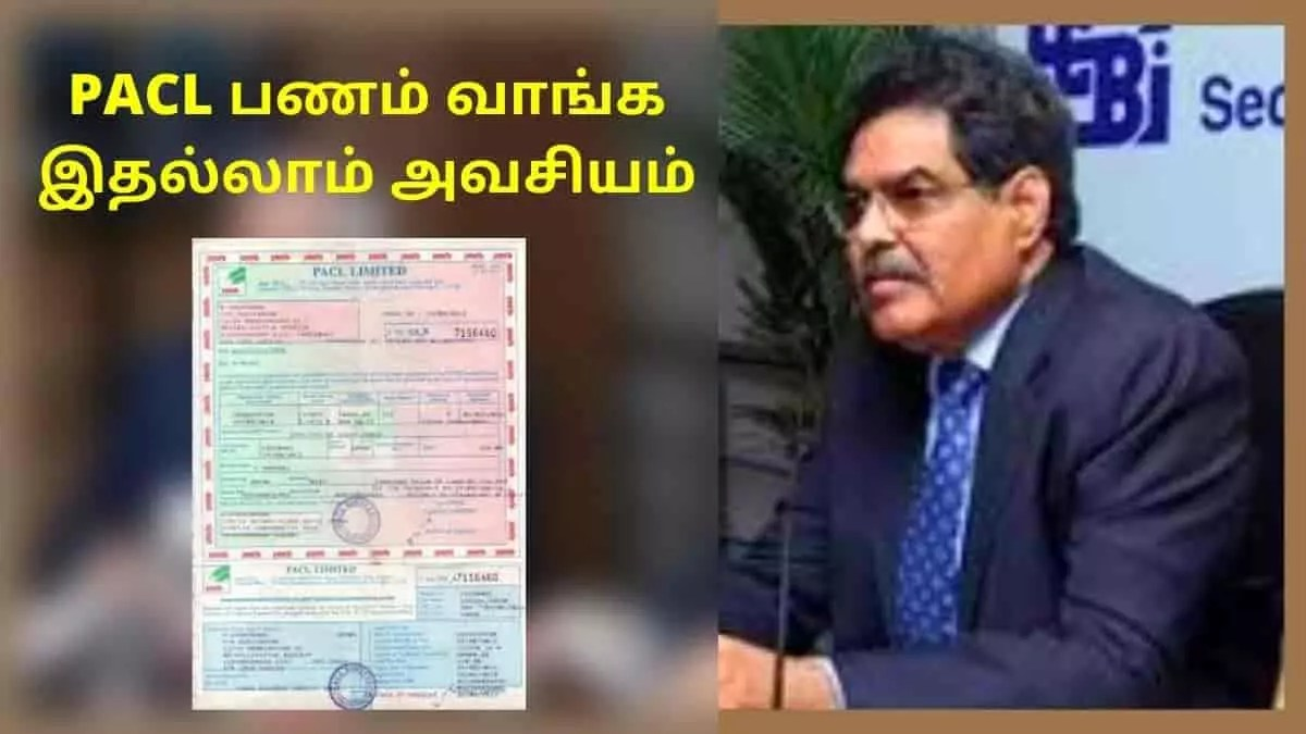 PACL full information in tamil