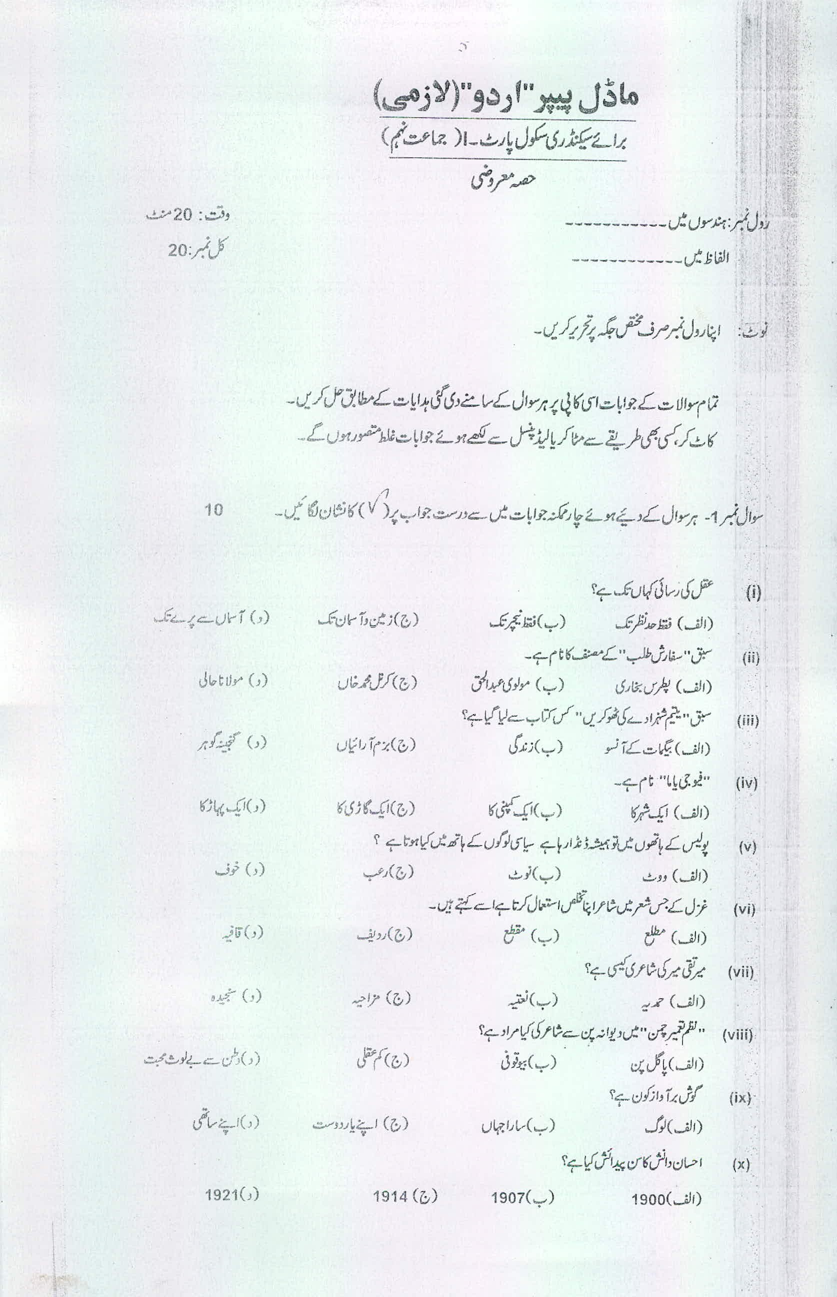 "Model Paper""Urdu""Secondary School Part-I(9th Class"