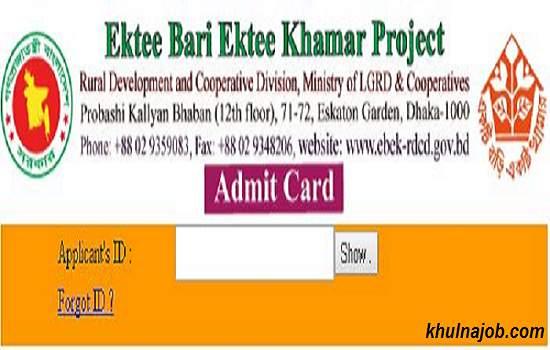 Ektee Bari Ektee Khamar EBEK Admit Card Download 2017