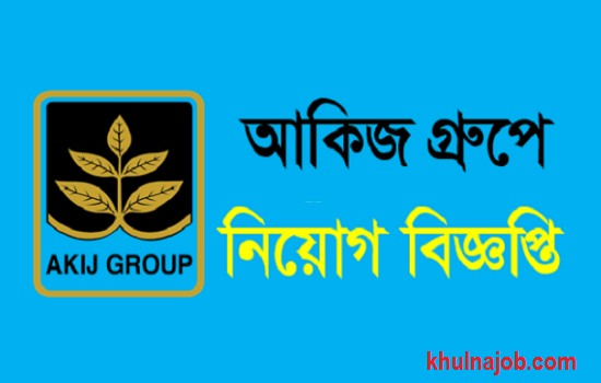 Akij Group Job Circular 2017