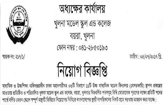 Khulna Model School and College Job Circular 2017