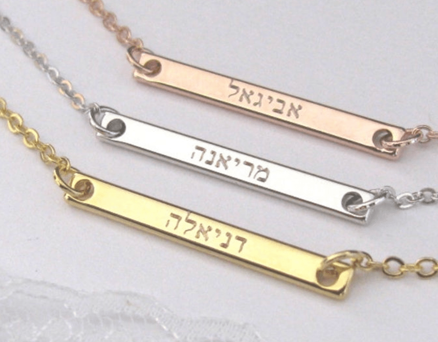 Hebrew name necklace gold plated