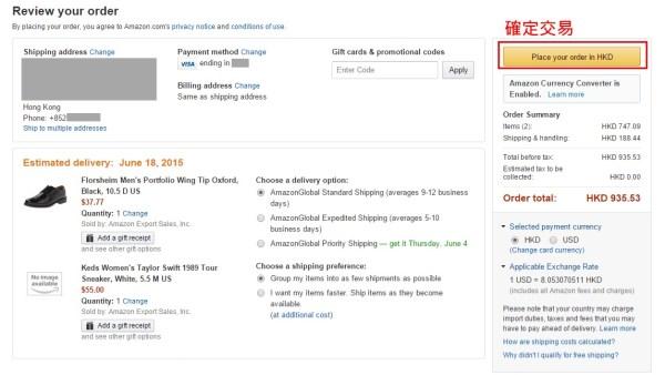 Amazon-buy-14(new)