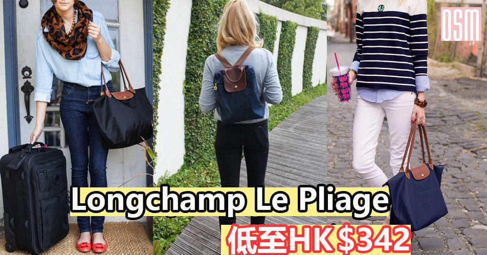 Longchamp Le Pliage 低至HK$342+直運香港/澳門