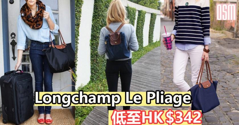 longchamp1