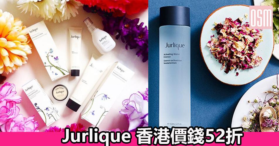 Jurlique低至香港價錢52折+免費直運香港/澳門