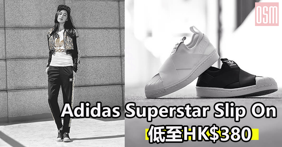 Adidas Superstar Slip On 低至HK$380+直運香港