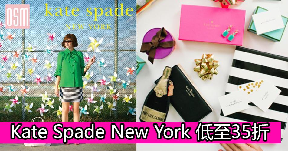 Kate Spade New York 低至35折+直運香港/澳門