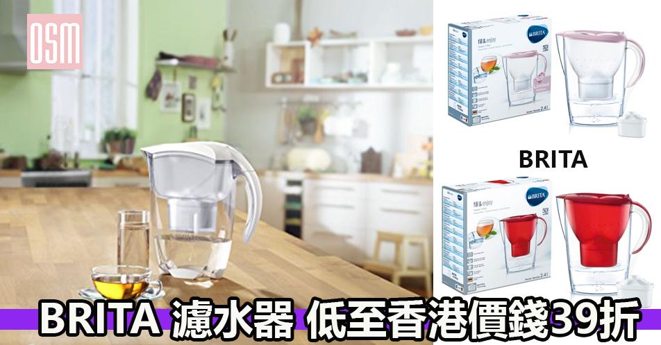 BRITA 濾水器 低至香港價錢39折+免費直送香港/澳門