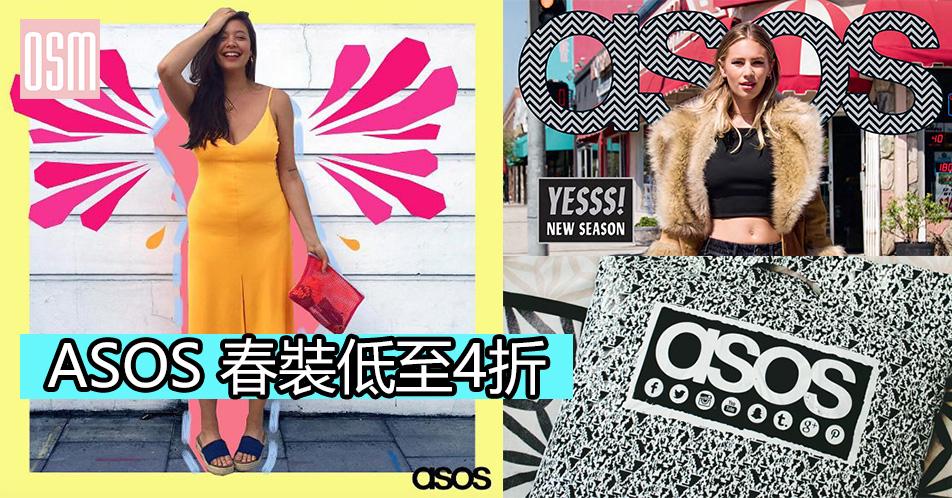 ASOS春裝低至4折+免費直送香港/澳門