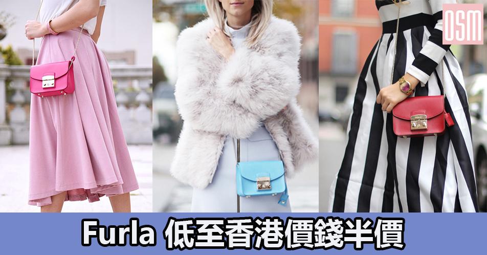 Furla 低至香港價錢半價+直運香港/澳門