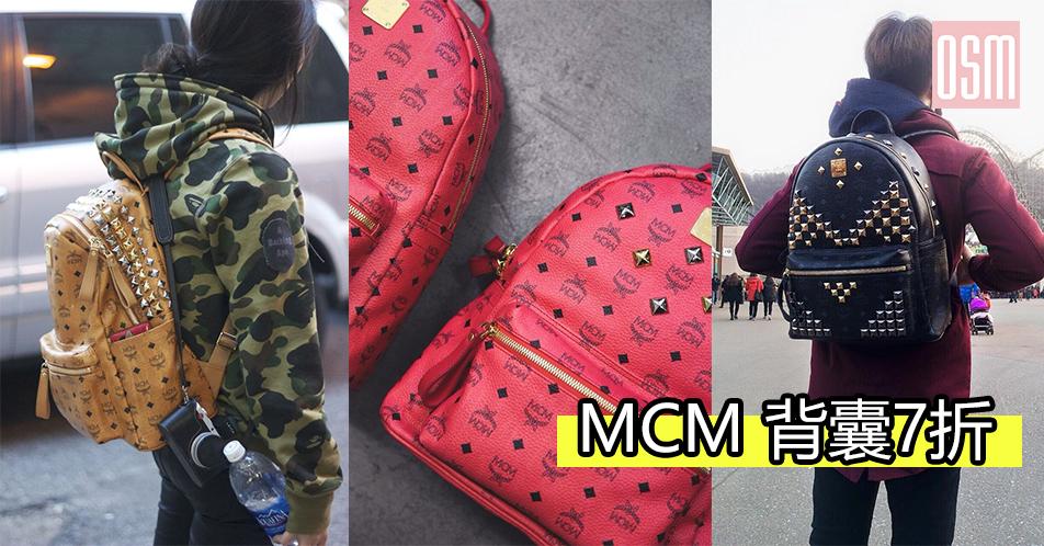 MCM 背囊7折+直運香港/澳門