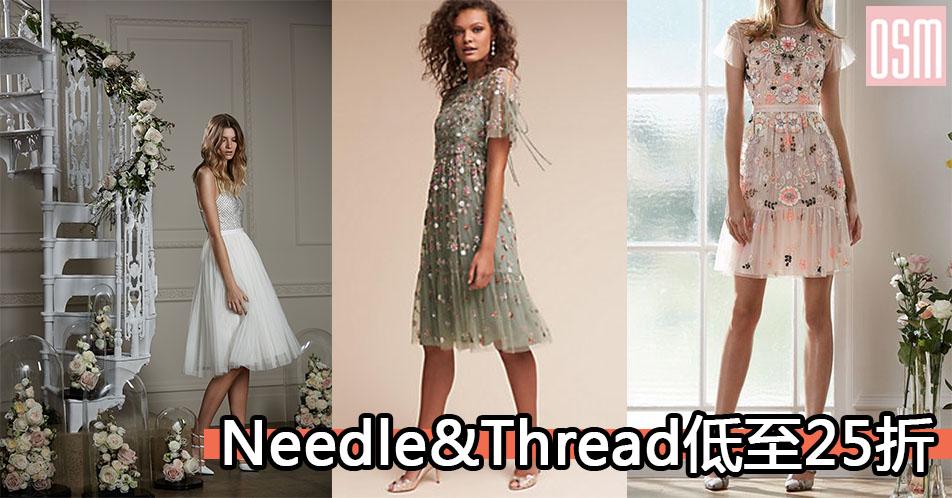 Needle & Thread 低至25折+免費直送香港/澳門