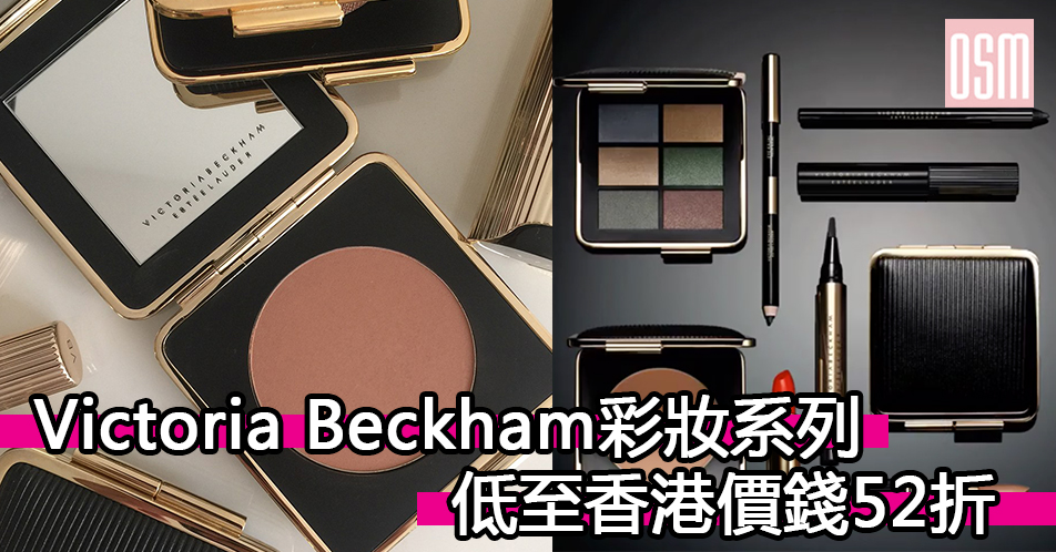 Victoria Beckham彩妝系列低至香港價錢52折+直運香港/澳門