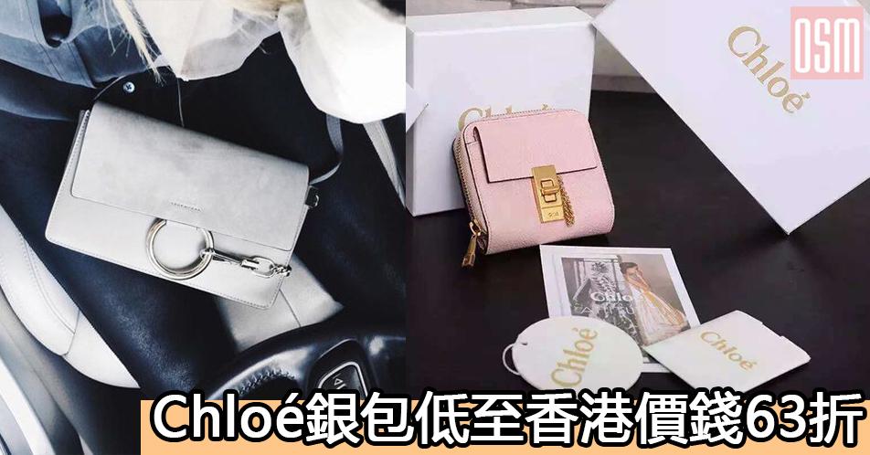 網購Chloé銀包低至香港價錢63折+直運香港/澳門