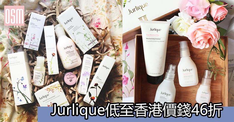 網購Jurlique低至香港價錢46折+直送香港/澳門