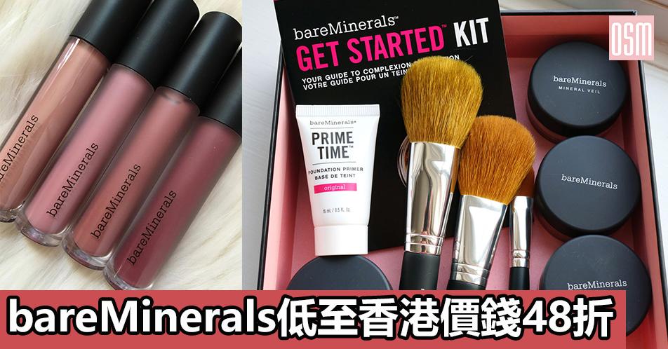 網購bareMinerals低至香港價錢48折+免費直運香港/澳門