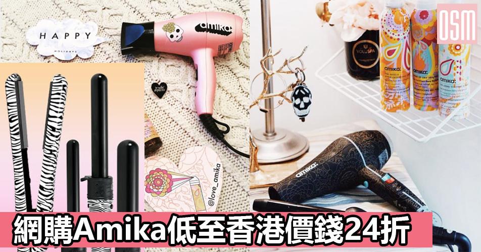 網購Amika低至香港價錢24折+直運香港/澳門
