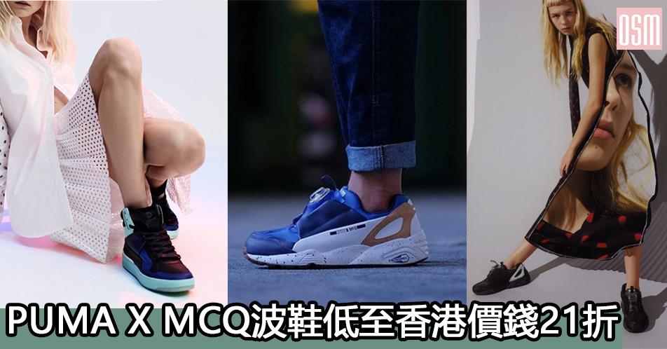 網購PUMA X MCQ波鞋低至香港價錢21折+免費直運香港/澳門
