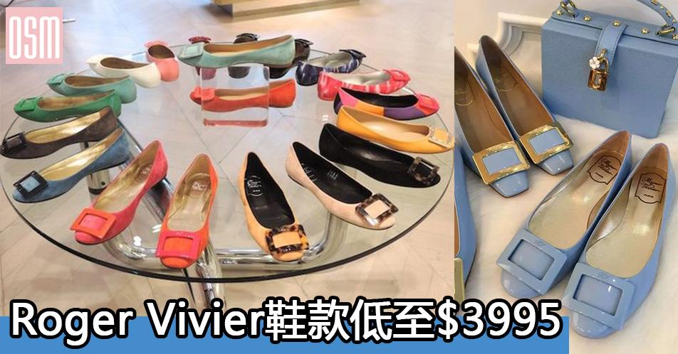 網購Roger Vivier鞋款低至HK$3,995+免費直送香港/澳門
