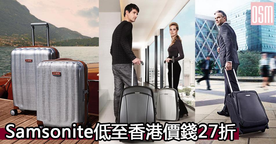 網購Samsonite低至香港價錢27折+直運香港/澳門
