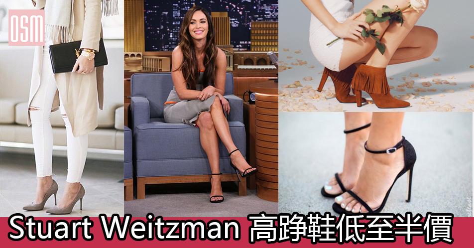 網購Stuart Weitzman 高踭鞋低至半價+免費直運香港/澳門