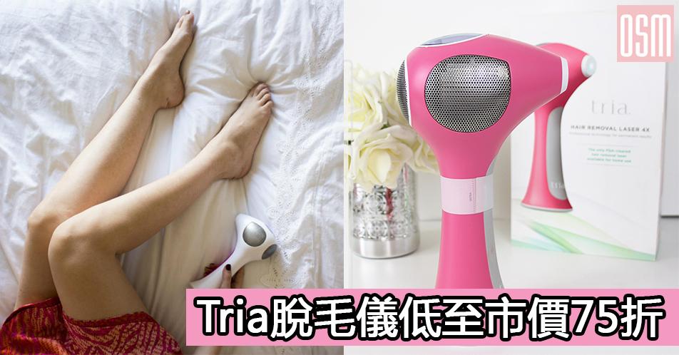 網購Tria脫毛儀低至市價75折+免費直送香港/澳門