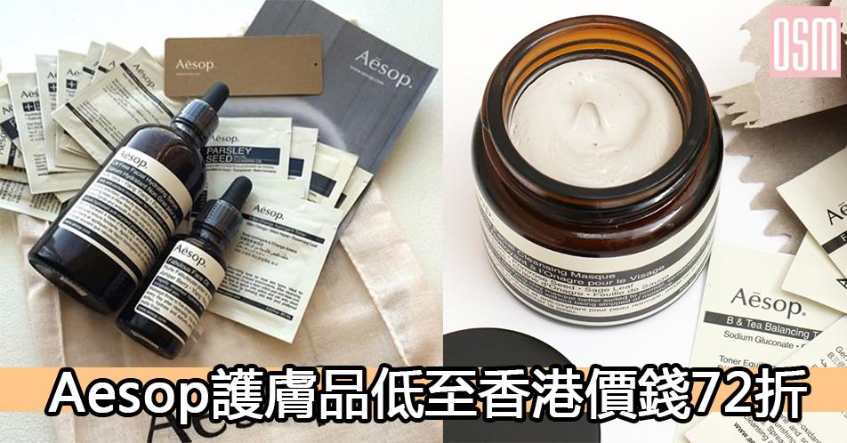 網購Aesop護膚品低至香港價錢72折+免費直送香港/澳門