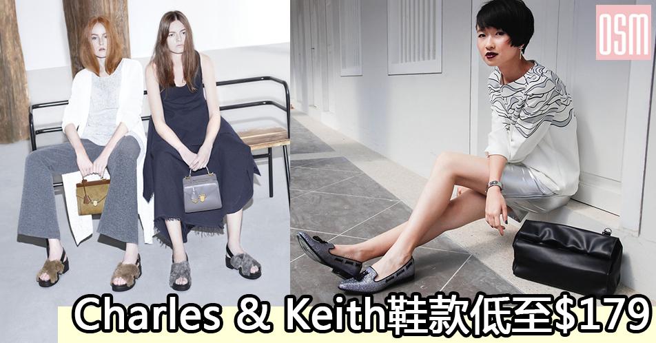 網購Charles & Keith 鞋款低至$179+免費直運香港/澳門