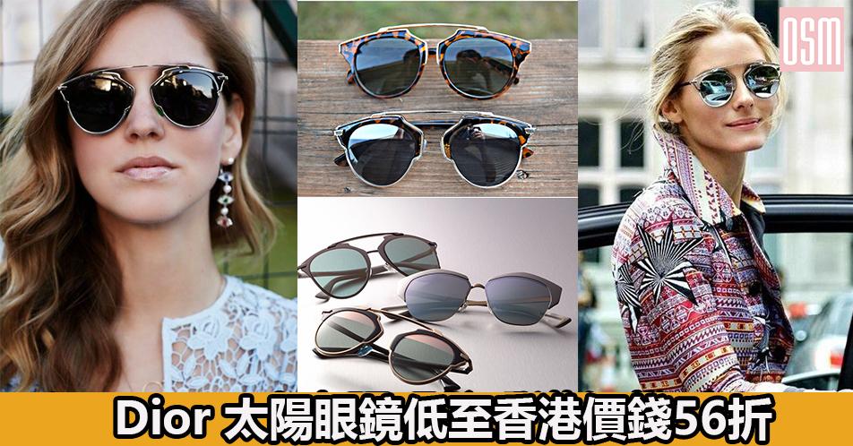 網購Dior 太陽眼鏡低至香港價錢56折+直運香港/澳門