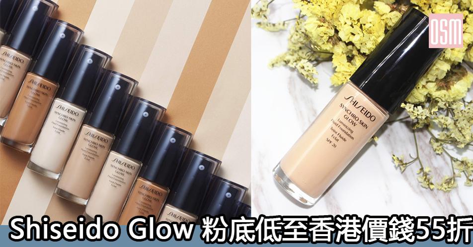 網購Shiseido Glow 粉底香港價錢55折+送價值HK$450 Shiseido產品