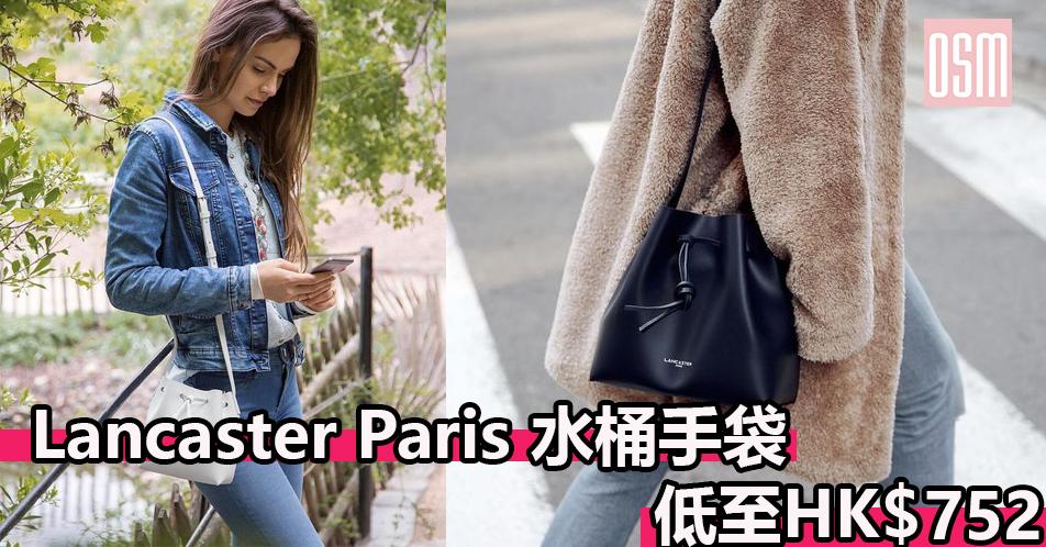 法國Lancaster Paris 水桶手袋低至HK$752+免費直送香港/澳門