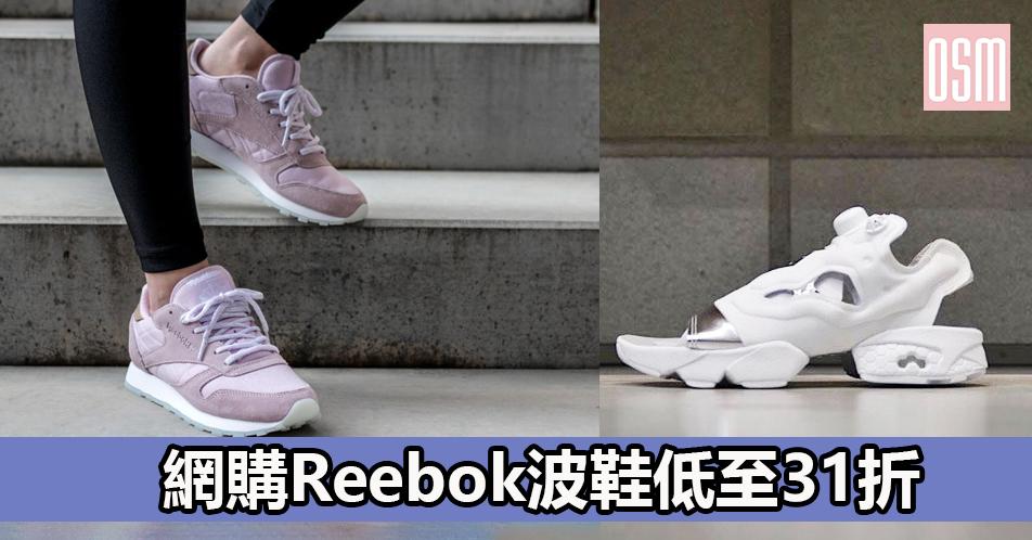 網購Reebok波鞋低至31折+直運香港/澳門