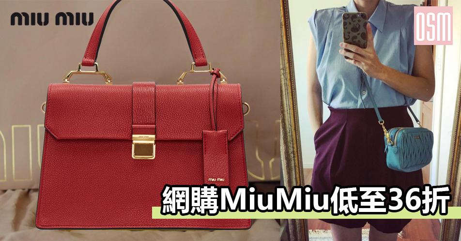 網購MiuMiu低至36折+直運香港/澳門
