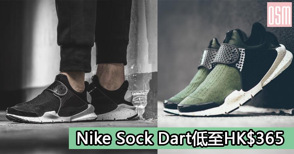 網購Nike Sock Dart低至HK$365+直運香港/澳門