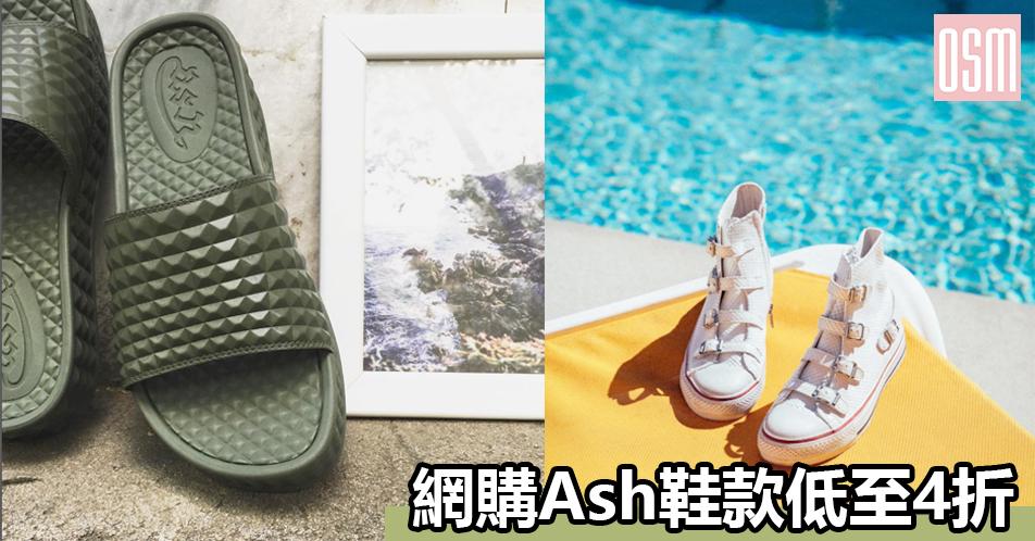網購Ash鞋款低至4折+免費直運香港/澳門