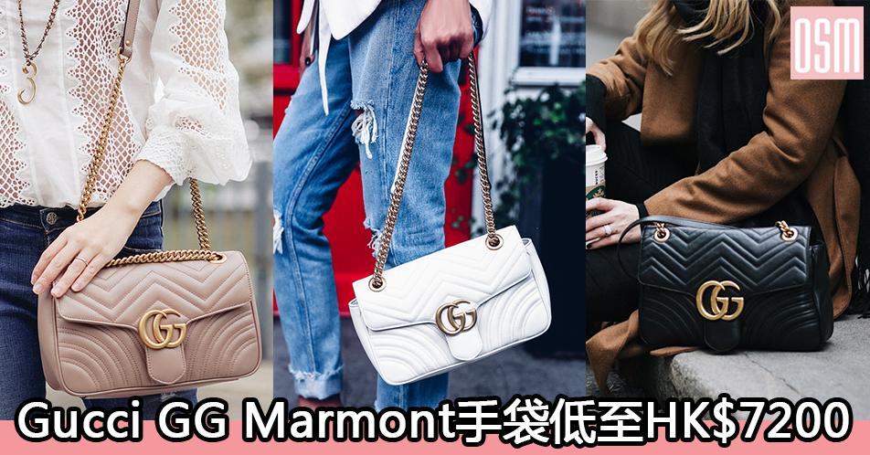 網購Gucci GG Marmont手袋低至HK$7200+免費直送香港/澳門