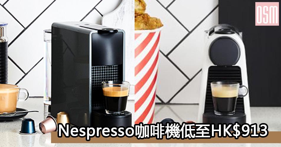 網購Nespresso咖啡機低至HK$913+免費直運香港/澳門