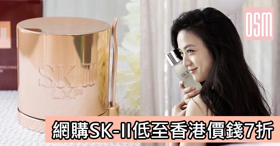 網購SK-II低至7折+免費直運香港/澳門