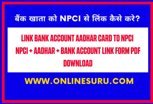 Link Bank Account Aadhar Card To NPCI