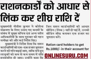 Bihar Ration Card List 2021