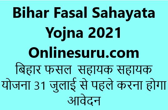 Bihar Fasal Sahayata Yojna 2021