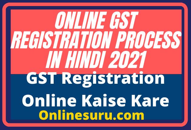 GST Registration Online Kaise Kare