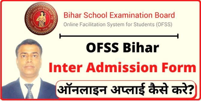 OFSS Bihar Inter Admission Form Apply Online 2021