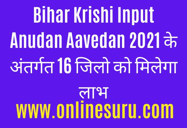 Bihar Krishi Input Anudan Aavedan