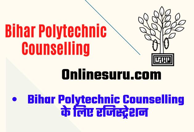Bihar Polytechnic Counselling