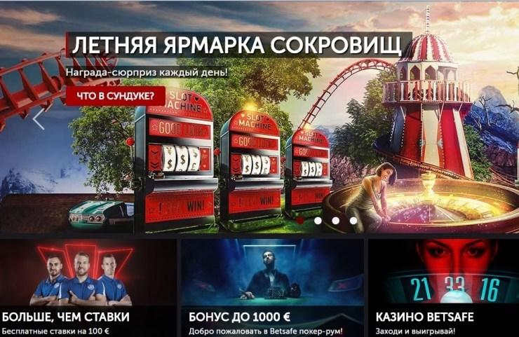 Сайт казино Betsafe