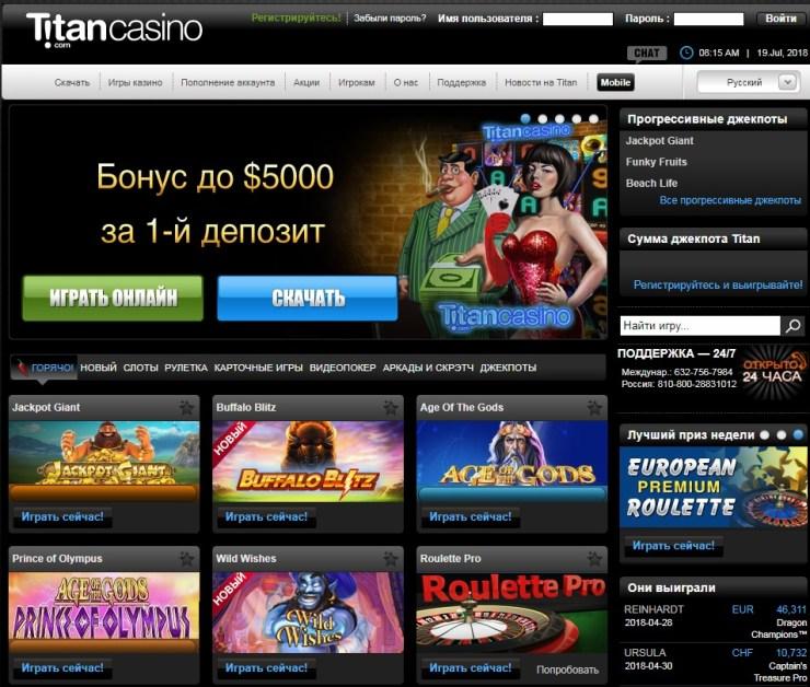 Titan - казино