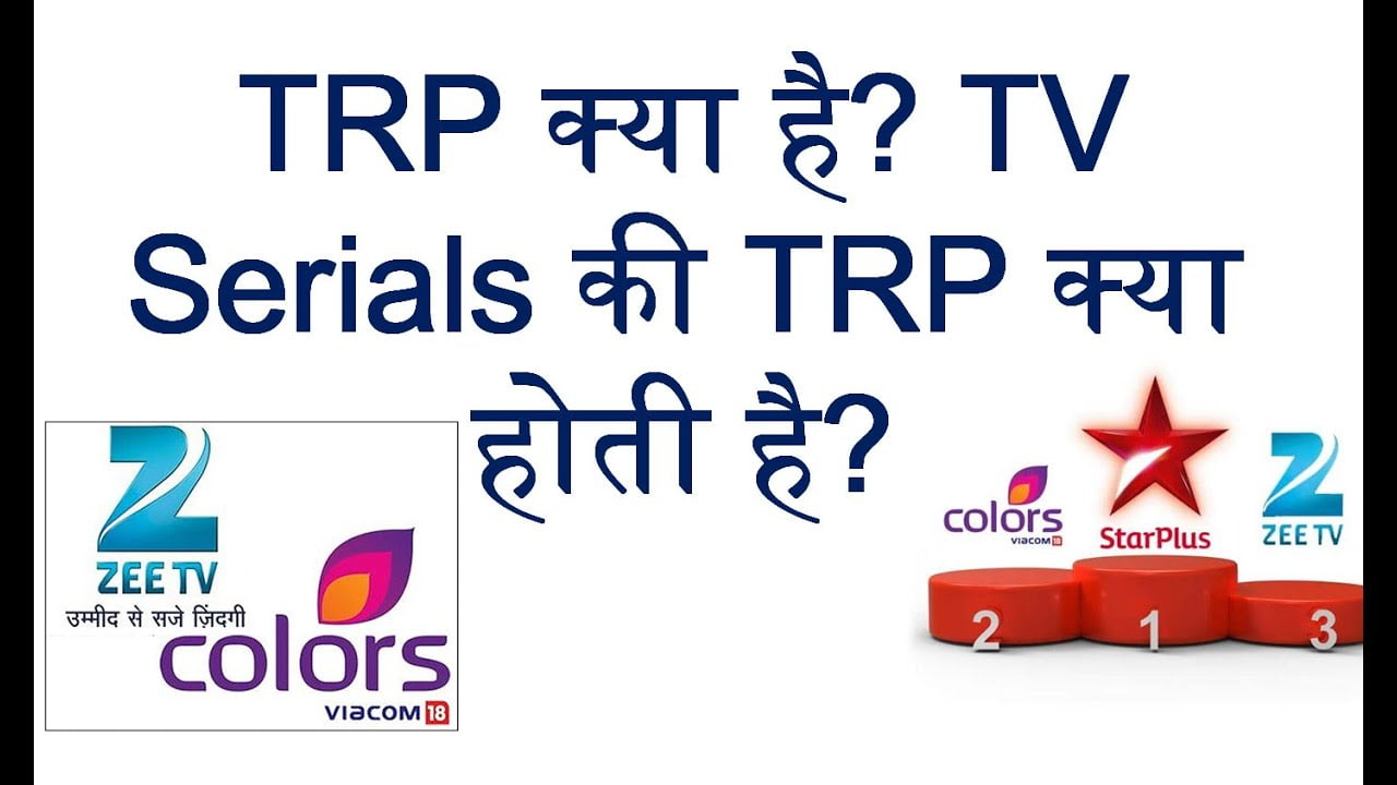 You are currently viewing What is TRP in Hindi    TRP full form 2021