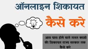 CM Helpline Online Complaint MP